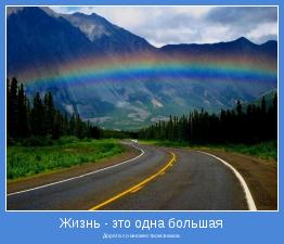 Дорога со множеством знаков.