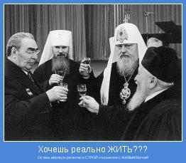 Оставь мёртвую религию и СТРОЙ отношения с ЖИВЫМ Богом!!!