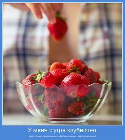 ярко, сочно, землянично... Любишь жизнь - и все отлично!!!