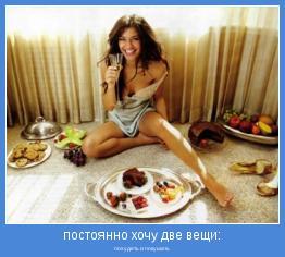 похудеть и покушать