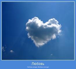 Любовь везде, Любовь всегда!