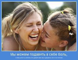 Слезы злость любовь но дикий смех мы