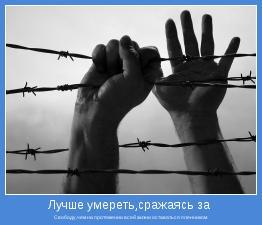 Свободу,чем на протяжении всей жизни оставаться пленником