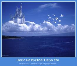 обитель вольных ветров и странствующих облаков...