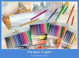 Фломастеры на вкус и цвет разные