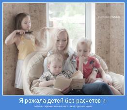 планов, скромно званье неся - многодетная мама...