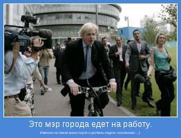 Именно на таком транспорте и должны ездить чиновники... ; )