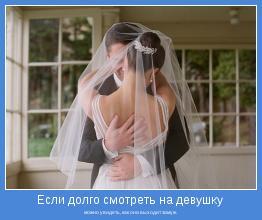 можно увидеть, как она выходит замуж.