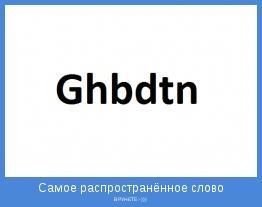В РУНЕТЕ :-)))