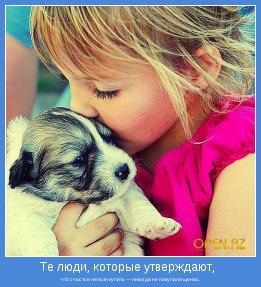 что счастье нельзя купить — никогда не покупали щенка..
