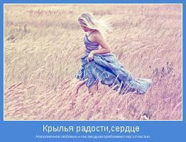 Наполненное любовью и чистая душа приближают нас к счастью
