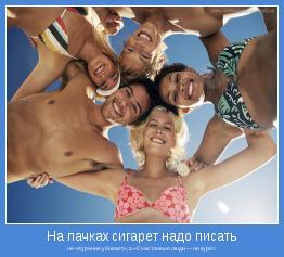 не «Курение убивает», а «Счастливые люди — не курят.