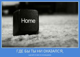 сделай это место своим домом