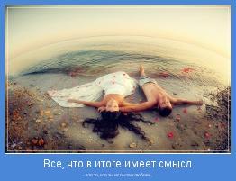 - это то, что ты испытал любовь.