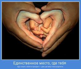ждут, верят, любят и прощают — дом, где живут твои родители.