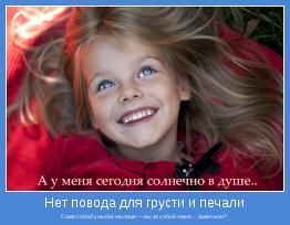 Сама собой улыбка на лице — вы за собой такое… замечали?