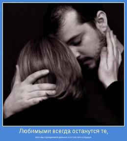 кого мы прощаем искренне и от чистого сердца
