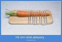 Это опасно...!)))