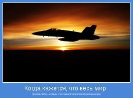 против тебя – помни, что самолёт взлетает против ветра.