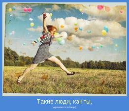 украшают этот мир!)