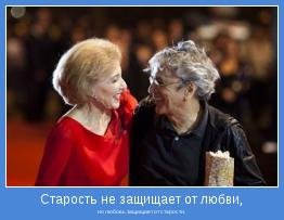 но любовь защищает от старости.