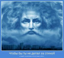 у людей, ты делаешь это на глазах у Бога...