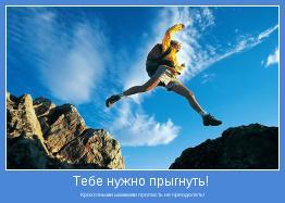 Крохотными шажками пропасть не преодолеть!