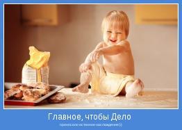 приносило истинное наслаждение:))