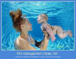 научился плавать.Кто свободен от страха, тот научился нырять