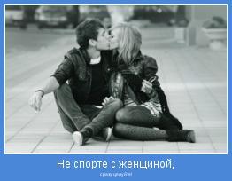 сразу целуйте!