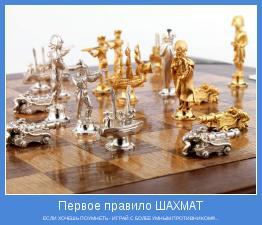 Если хочешь ПОУМНЕТЬ - играй С БОЛЕЕ УМНЫМ противником!!!...