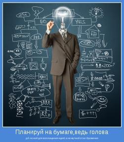 д.б. ясной для воплощения идей, а не мутной от их брожения