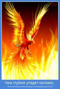 тем более величественным будет его возрождение из пепла!