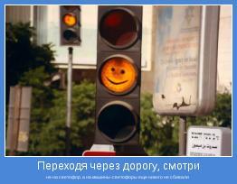 не на светофор, а на машины-светофоры еще никого не сбивали