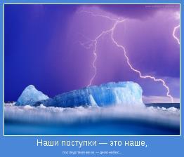 последствия же их — дело небес...