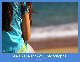 что о море........