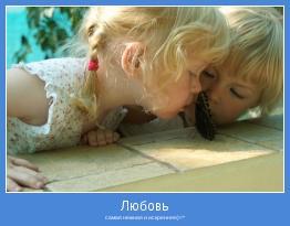 самая нежная и искренняя)=*