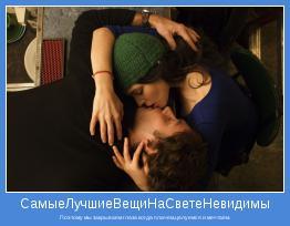 Поэтому мы закрываем глаза когда плачем,целуемся и мечтаем.