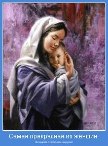 Женщина с ребёнком на руках!