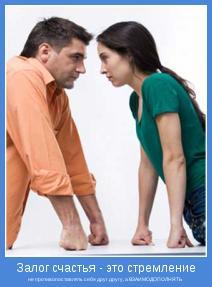 не противопоставлять себя друг другу, а ВЗАИМОДОПОЛНЯТЬ