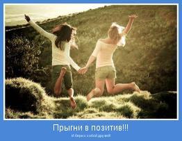 И бери с собой друзей!