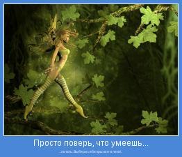 ...летать. Выбери себе крылья и лети!..