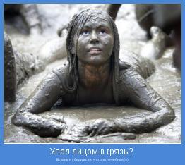 Встань и убеди всех, что она лечебная )))