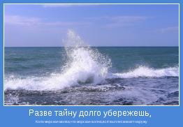 Коли мирская молва,что морская волна,всё выплескивает наружу