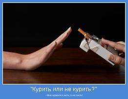 - Мне нравится жить, а не гнить!