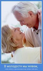 чтобы любить; в зрелом возрасте мы любим, чтобы жить.