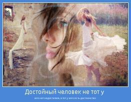 кого нет недостатков, а тот, у кого есть достоинство