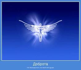 это твои крылья, это твой свет души