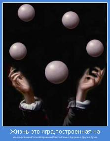 жонглированииПятьюШариками:Работа,Семья,Здоровье,Друзья,Душа