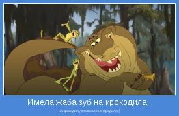 но крокодилу это вовсе не вредило :)